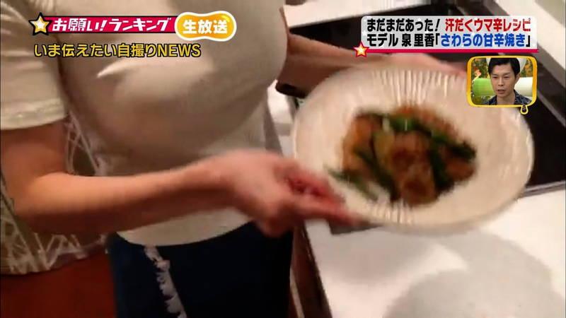【泉里香キャプ画像】泉里香のはちきれそうな巨乳がすべての料理を吹き飛ばす!w 20