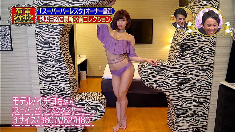 【水着キャプ画像】テレビで紹介されていた最新の水着が男を誘惑しているとしか思えないwww