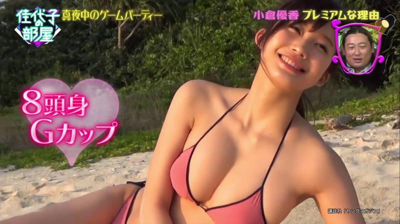 【小倉優香キャプ画像】テレビ初出演でもその新星っぷりを発揮していた小倉優香についてwww