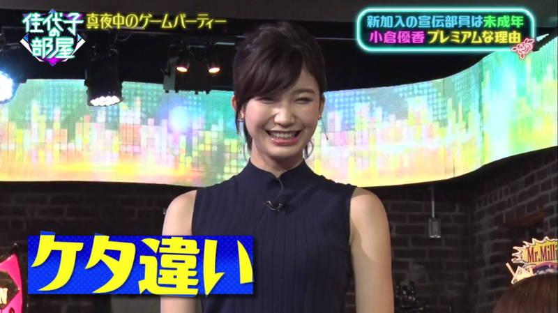 【小倉優香キャプ画像】テレビ初出演でもその新星っぷりを発揮していた小倉優香についてwww 12