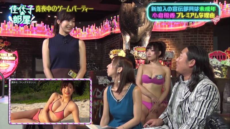 【小倉優香キャプ画像】テレビ初出演でもその新星っぷりを発揮していた小倉優香についてwww 13