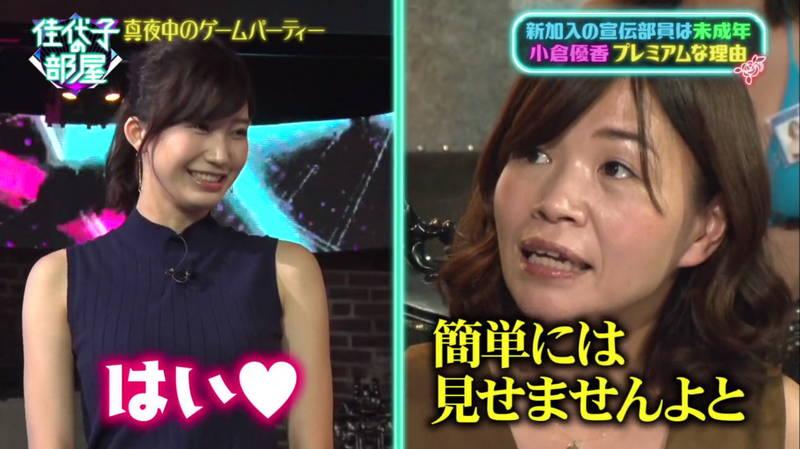 【小倉優香キャプ画像】テレビ初出演でもその新星っぷりを発揮していた小倉優香についてwww 14