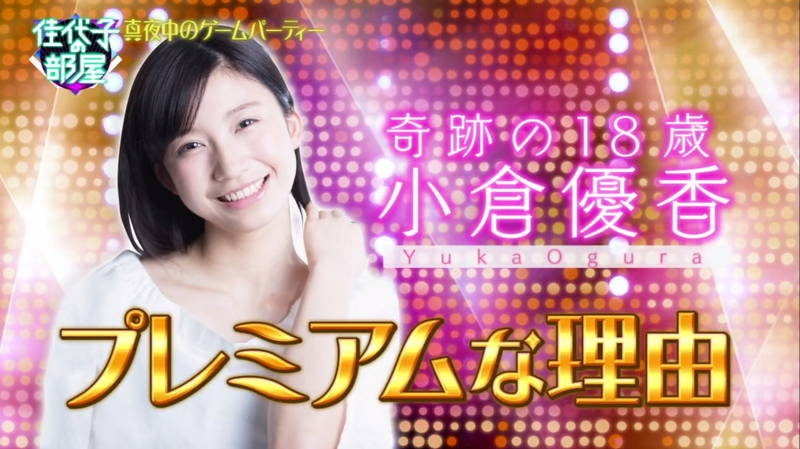 【小倉優香キャプ画像】テレビ初出演でもその新星っぷりを発揮していた小倉優香についてwww 15