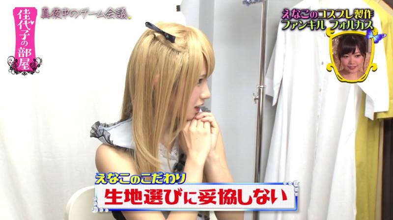 【えなこキャプ画像】えなこがテレビで披露したコスプレ衣装よりも私服の方がよかったwww 03