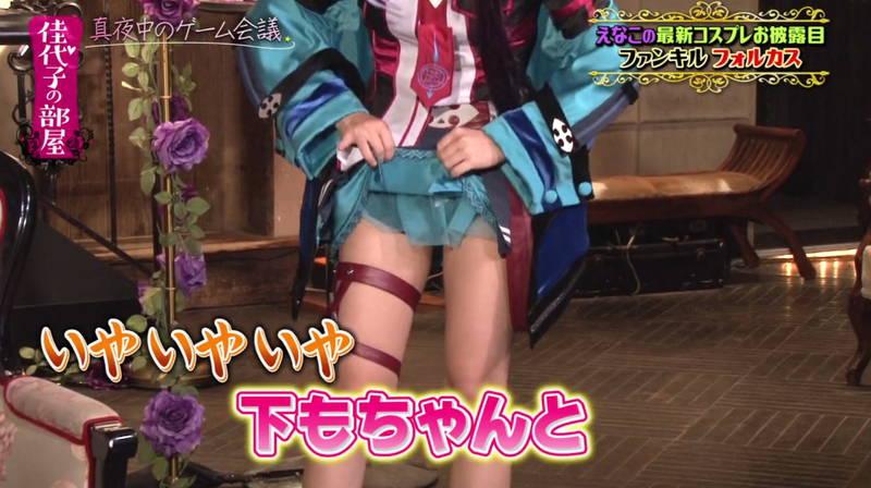【えなこキャプ画像】えなこがテレビで披露したコスプレ衣装よりも私服の方がよかったwww 43
