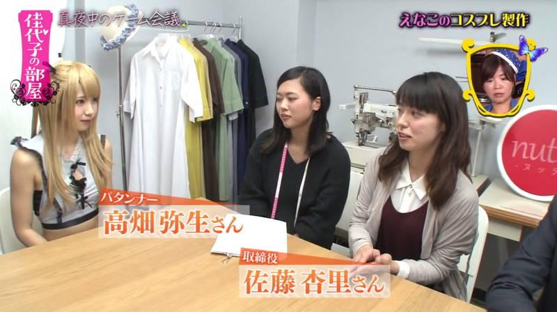 【えなこキャプ画像】えなこがテレビで披露したコスプレ衣装よりも私服の方がよかったwww 48