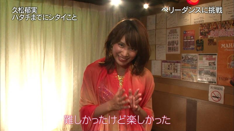 【久松郁実キャプ画像】美人が普通にベリーダンスの練習しているだけなのに、美人だからエロいwww 19