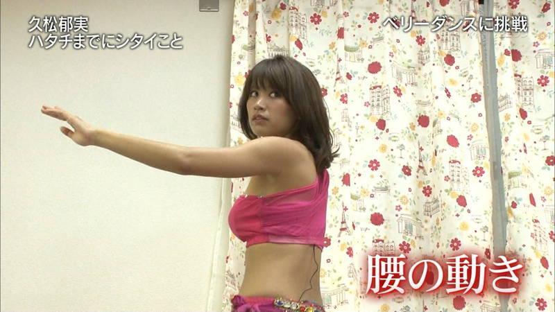 【久松郁実キャプ画像】美人が普通にベリーダンスの練習しているだけなのに、美人だからエロいwww 29
