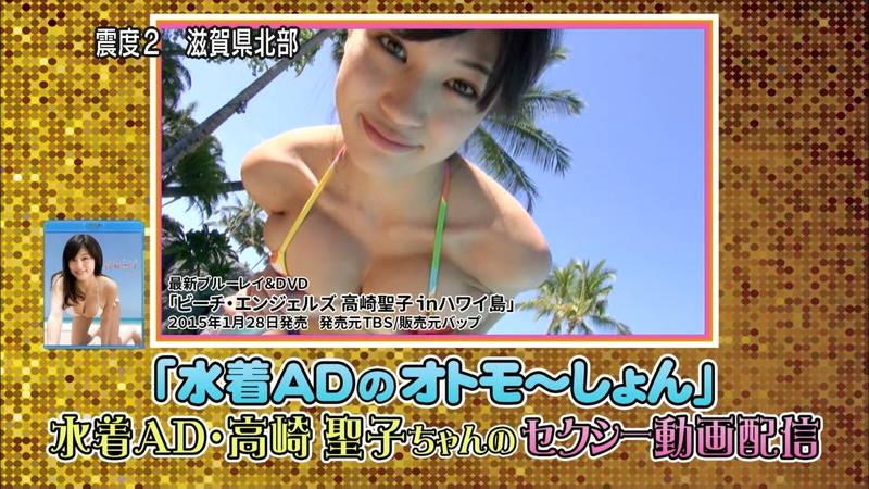 【高崎聖子キャプ画像】エロ水着でADをする高崎聖子が気になって番組内容がどうでもよくなるwww 29