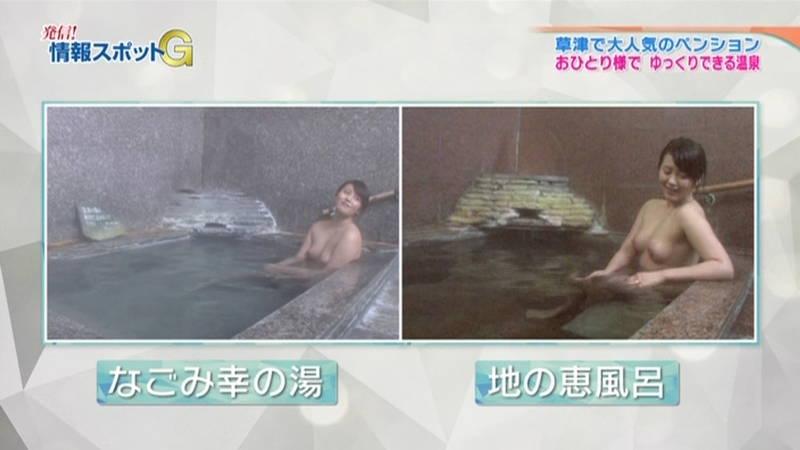 【全裸キャプ画像】CSの温泉番組で普通に全裸になって普通におっぱい映ってたんだがwww 03