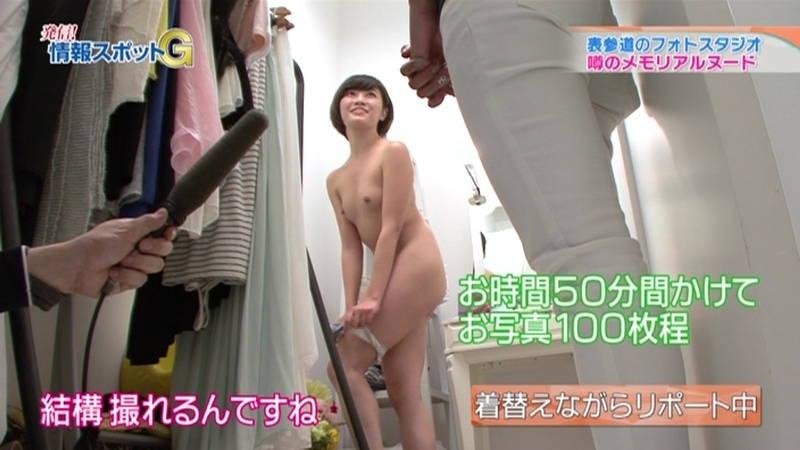 【全裸キャプ画像】CSの温泉番組で普通に全裸になって普通におっぱい映ってたんだがwww 07