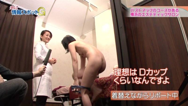 【全裸キャプ画像】CSの温泉番組で普通に全裸になって普通におっぱい映ってたんだがwww 15