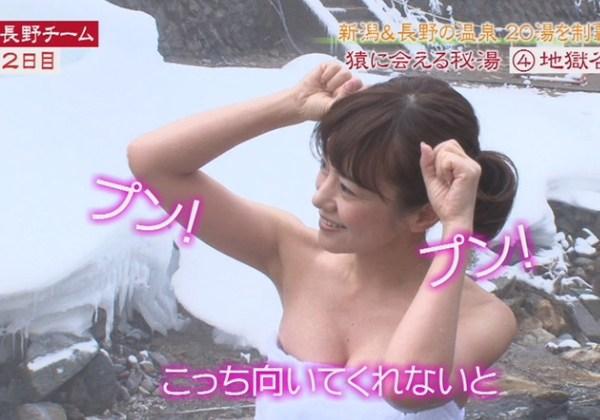 【温泉キャプ画像】おマンコのギリギリショットまで映っちゃう温泉レポw 03