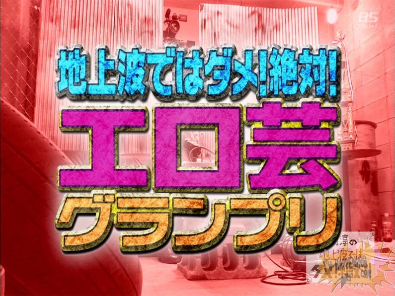 【お宝エロ画像】田村淳の地上波ではダメ!絶対でエロ芸グランプリとか言うのやってたんだけどこれはガチでヤバかったww