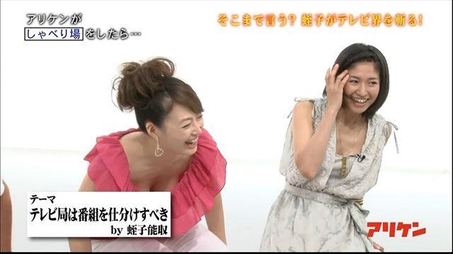 【胸ちらキャプ画像】豊満なオッパイをテレビで見せつけてくるタレントたちww 07