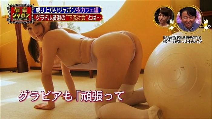 【お尻キャプ画像】テレビに映る美女達のお尻が水着や衣装からはみ出しまくってエロすぎw 04