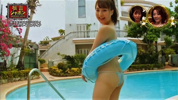 【お尻キャプ画像】テレビに映る美女達のお尻が水着や衣装からはみ出しまくってエロすぎw 21