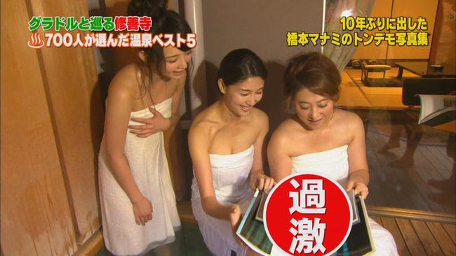 【温泉キャプ画像】テレビでタレントがお風呂入ってたらやっぱりオッパイにしか目が行かないよなw 05
