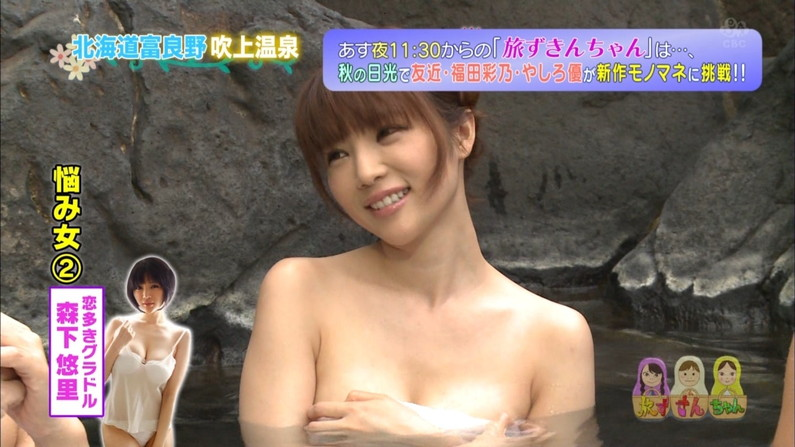 【温泉キャプ画像】温泉番組に出るタレントさん達がバスタオルから出すハミ乳ってエロすぎるだろw 03
