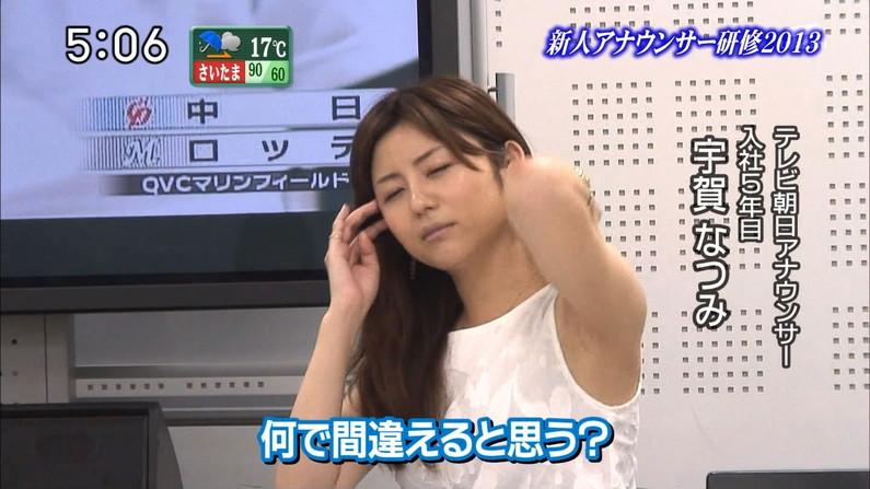 【脇キャプ画像】テレビに映る美女の脇なら美味しく舐めれるだろ?ww 18