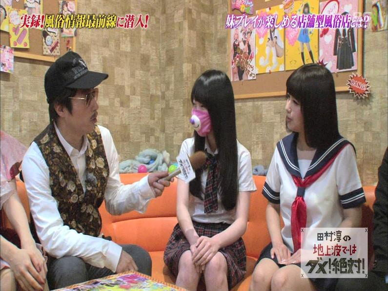 【お宝エロ画像】田村淳と名古屋のアイドルが妹系風俗店に潜入w妹系風俗ちょっと行ってみたいかもw