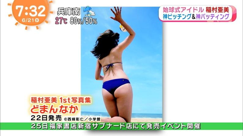 【お尻キャプ画像】テレビで水着美女のハミ尻が映りまくってるんだけどやばくね?w 18
