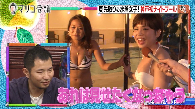 【水着キャプ画像】今夏テレビに映った素人のエッチなビキニ姿がすでにやべーw 16