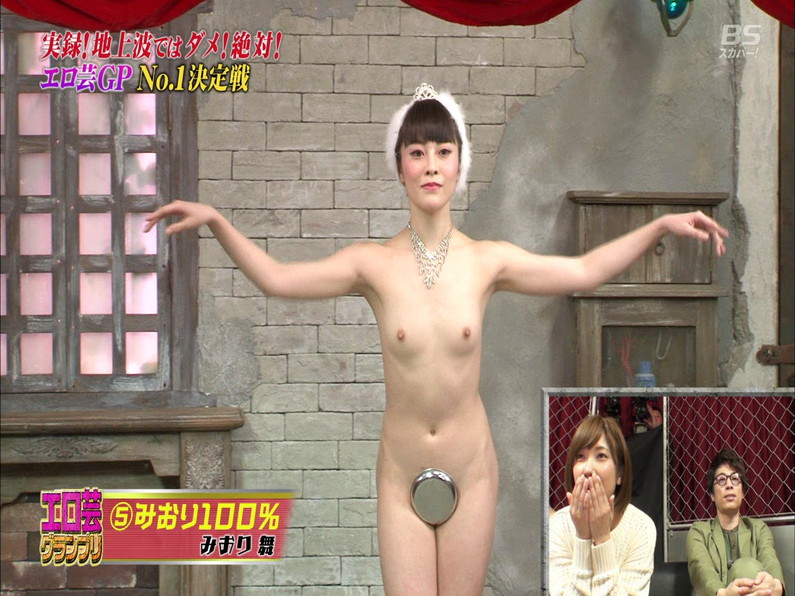 番組内で裸踊りして乳首までモロ見え!