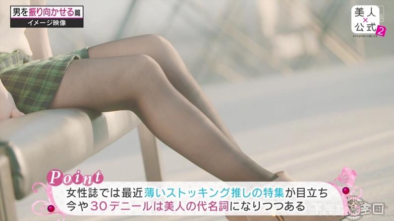 【太ももキャプ画像】自慢の美脚を大胆に露出して見せるタレント達ww 04