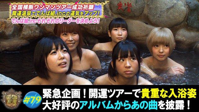 【温泉キャプ画像】温泉レポしてる巨乳のタレント見てるとバスタオルはぎ取りたくなるよなw 16