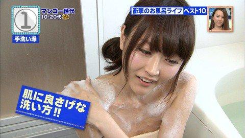【温泉キャプ画像】巨乳タレントが温泉レポすると必ずハミ乳させてる件ww 19