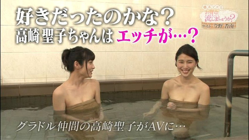 【温泉キャプ画像】ハミ乳しながら温泉レポするタレント達ってエロいよなwww 03